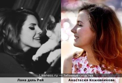 Анастасия Кожевникова напоминает Лану Дель Рей