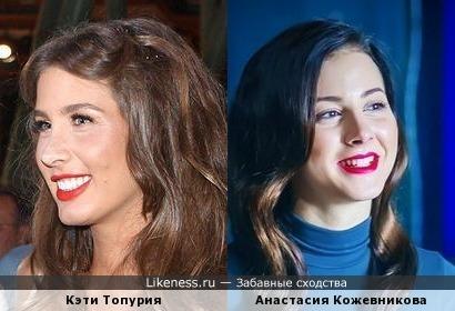 Кэти Топурия и Настя Кожевникова похожи