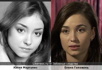 Актриса Маргулис похожа на Лену Головань