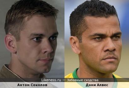 Антон Соколов похож на Дани Алвеса