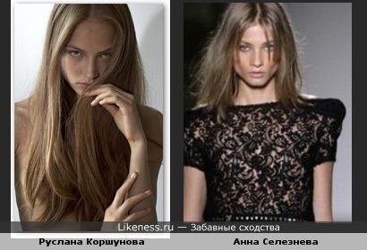 Анна Селезнева похожа на Руслану Коршунову