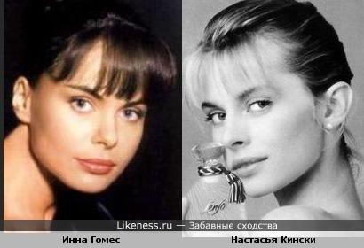 Инна Гомес похожа на Настасью Кински