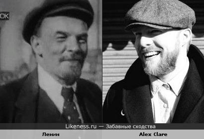 ленин и алекс клар похожи