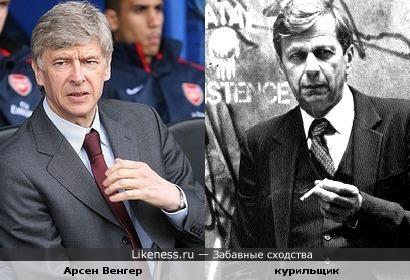 "Тренер ""Арсенала"" похож на Курильщика из X-files"