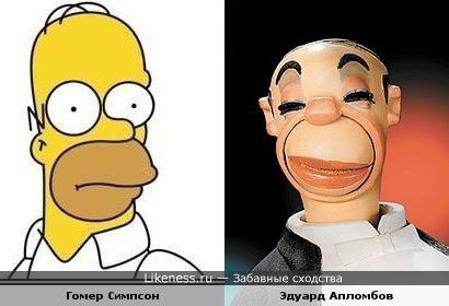 Гомер Симпсон похож на Эдуарда Апломбова