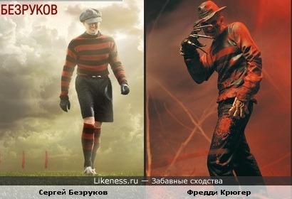 Образ Безрукова похож на монстра с Улицы Вязов