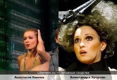 Анастасия Панина и Александра Урсуляк похожи