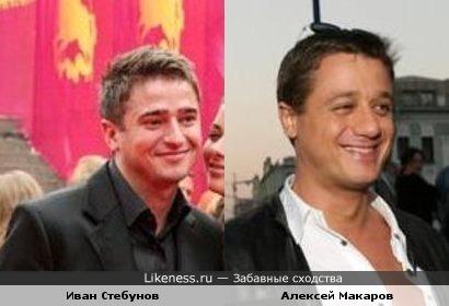 Алексей Макаров и Иван Стебунов похожи