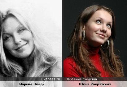 Марина Влади и Юлия Кокрятская похожи