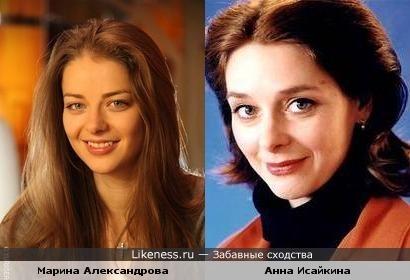 Марина Александрова похожа на Анну Исайкину