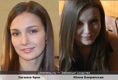 Евгения Брик похожа на Юлию Кокрятскую