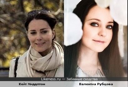 Валентина Рубцова похожа на Кейт Миддлтон