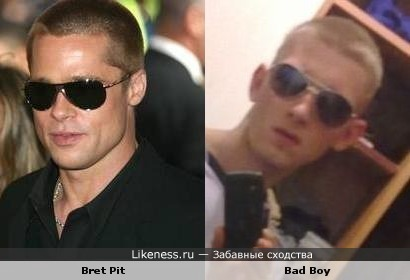 Bad Boy похож на Bret Pit
