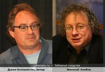 Николай Злобин и Джон Биллингсли похожи