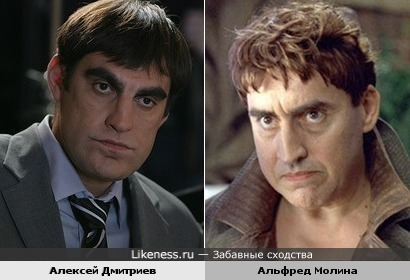 Алексей Дмитриев и Альфред Молина