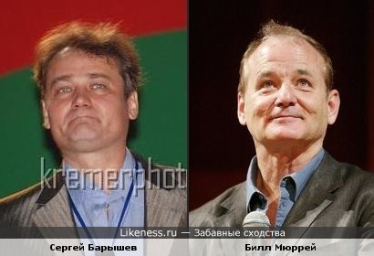 Сергей Барышев и Билл Мюррей