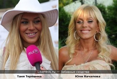 Таня Терёшина и Юля Началова