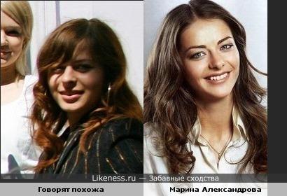 Елена Михайлишина похожа на Марину Александрову