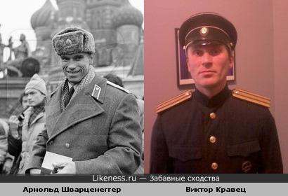 @ктеры Виктор Кравец и Арнольд Шварценеггер )))
