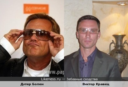 Виктор Кравец похож на ДитерА БоленА