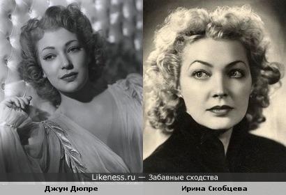 Ирина Скобцева похожа на Джун Дюпре