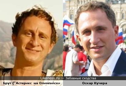 Брут из фильма «Астерикс на Олимпийских играх» похож на Оскара Кучеру