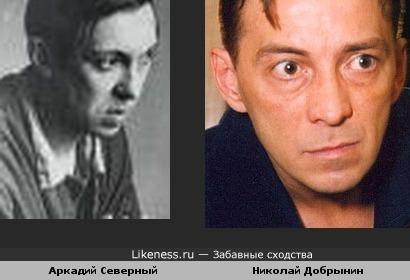 Николай Добрынин похож на Аркадия Северного