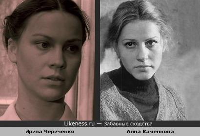 Ирина Чериченко похожа на Анну Каменкову