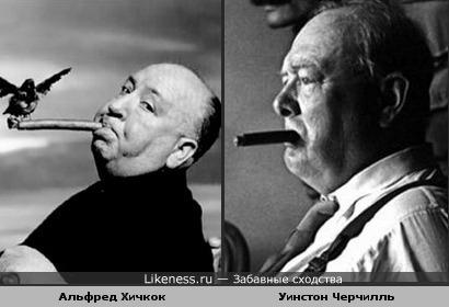 Пожалуй, есть некоторое сходство у Хичкока и Черчилля
