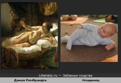 Поза младенца похожа на позу Данаи