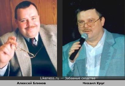 Алексей Блинов похож на Михаила Круга