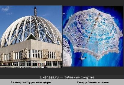 Купол цирка похож на свадебный зонтик
