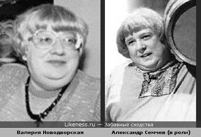 Александр Семчев похож на Валерию Новодворскую