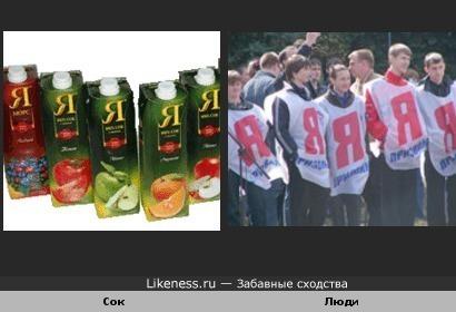 Люди похожи на сок:)