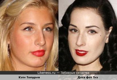 Кэти Топурия похожа на Диту фон Тиз