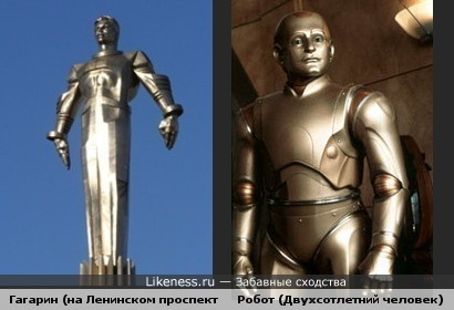 Робот похож на памятник Гагарину в Москве
