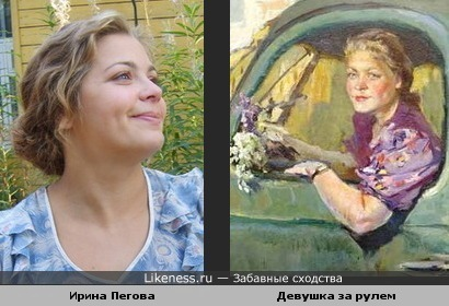 Девушка с картины похожа на Ирину Пегову