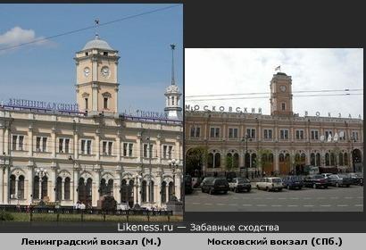 Ленинградский вокзал в Москве и Московский вокзал в Санкт-Петербурге - близнецы-братья:)
