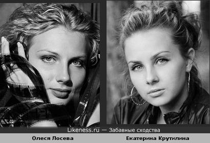 Олеся Лосева и Екатерина Крутилина похожи (на мысль о таком сравнении натолкнула beatriz)
