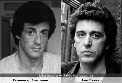 Молодые Аль Пачино и Сильвестр Сталлоне похожи