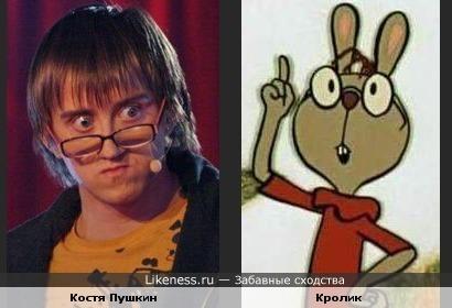 Костя Пушкин и Кролик: одинаково умные и нескладные:)))
