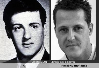 Молодой Сильвестр Сталлоне похож на Михаэля Шумахера
