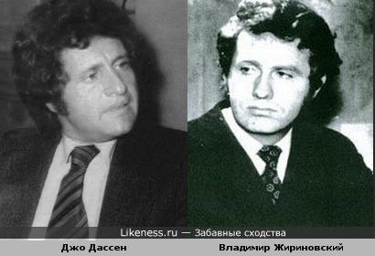 Молодой Жириновский похож на Джо Дассена