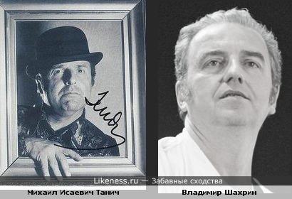 На этой фотографии М. И. Танич похож на Владимира Шахрина