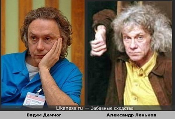 Вадим Демчог и Александр Леньков