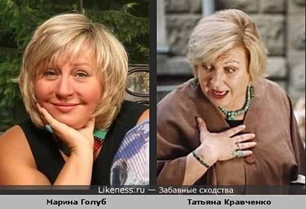 Актрисы Марина Голуб и Татьяна Кравченко похожи (даже в плане амплуа)