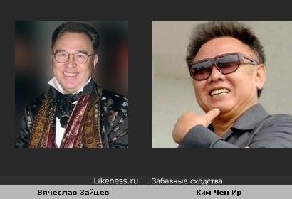 Ким и Зайцев