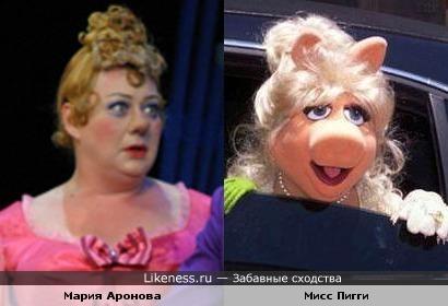 Мария Аронова и Мисс Пигги)