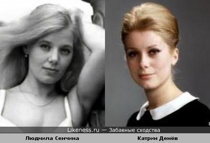 Катрин Денёв и Людмила Сенчина в молодости