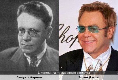 Элтон Джон похож на Самуила Маршака!